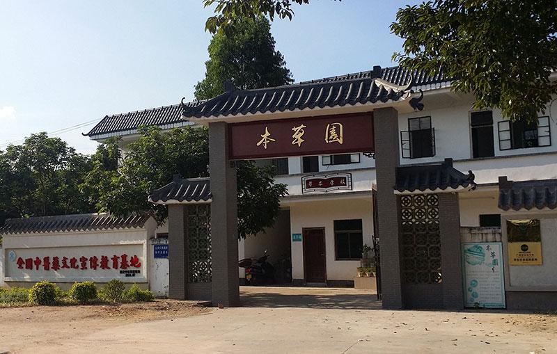 全国中医药文化宣传教育基地